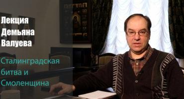 Лекция Валуева Демьяна Валерьевича «Сталинградская битва и Смоленская земля