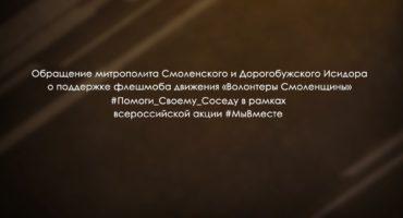 Митрополит Смоленский и Дорогобужский Исидор призвал смолян присоединиться к флешмобу #Помоги_Своему_Соседу
