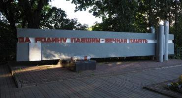 Мемориал на месте гибели 1500 советских военнопленных