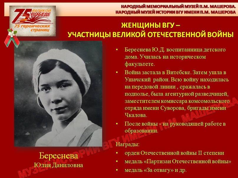 У войны не женское лицо., изображение №12