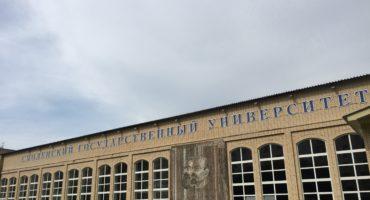Смоленский государственный университет
