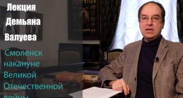 Опубликована видеолекция о Великой Отечественной войне «Предвоенный Смоленск»