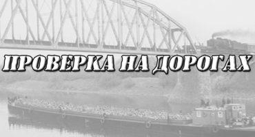 Отзывы  о  фильме  «Проверка на дорогах»