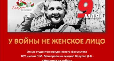 Отзыв на лекцию Валуева Д.В. «Женщина на войне»