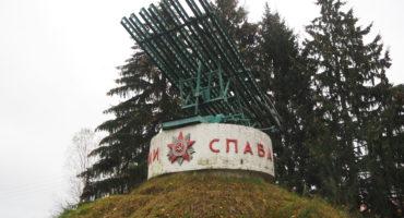 Памятник реактивной установке «Катюша»
