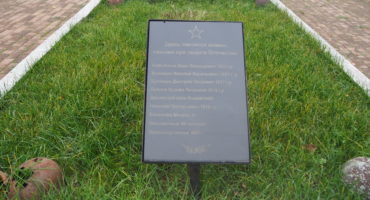 Поле памяти — братское захоронение советских воинов, погибших в боях с немецко-фашистскими захватчиками
