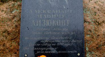Мемориальная доска Лизюкову А.И