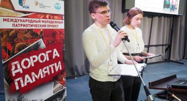 Участники проекта «Жемчужное ожерелье Святой Руси» приняли участие в Форуме «Дороги памяти»