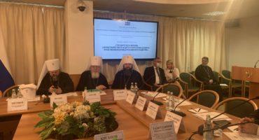 Митрополит Исидор презентовал проект  в Государственной Думе Федерального Собрания Российской Федерации