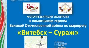 Фото-презентация экскурсии к памятникам героям Великой Отечественной войны по маршруту «Витебск-Сураж»